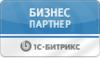 Бизнес-партнер 1С-Битрикс